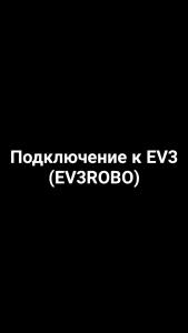 rjs_slalom_ev3_1