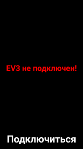 rjs_slalom_ev3_connect