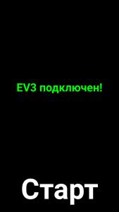 rjs_slalom_ev3_ready