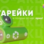 eco_smart_banner